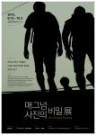 매그넘 사진의 비밀展 - Brilliant Korea 공식포스터
