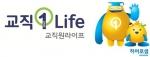한국교직원공제회는 보험사업 20주년을 맞아 새로운 보험브랜드인 교직1Life 과 캐릭터 히어로샘을 발표하고 교직원 보험시장의 대표 브랜드로 키워나가기로 했다