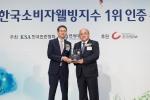 (왼쪽부터) 일동후디스 박종기 마케팅 이사와 한국표준협회 백수현 회장