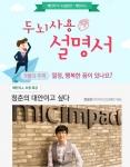 체인지TV 두뇌사용설명서에서 특강하는 한동헌 마이크임팩트 대표
