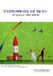 한국장애예술인협회가 2015장애인문화예술 향수사업(장애인문화예술 조사연구 활동 및 발간사업)으로 한국장애인메세나운동 모형 개발 연구 : A+ Culture 운동의 방향성 제시를 발표했다.