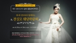 결실모 웨딩박람회가 8월 29일, 30일 2일간 전주 N타워에서 개최된다