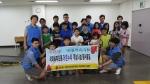 대전사회복무교육센터 가온누리가 장애체험 활동을 지원했다