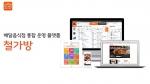 배달음식점 통합 운영 플랫폼 철가방