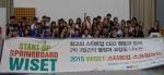 WISET가 과학기술 ICT 융합 창업 캠프를 개최했다