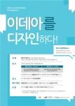 서울시 아스피린센터가 프레젠테이션 전문 스타트업 라이징팝스와 함께 독서 프레젠테이션 무료 특강 이데아를 디자인하다를 8월 30일과 9월 6일에 개최한다