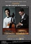 바움챔버오케스트라 4회 정기연주회 포스터