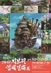 스튜디오 지브리 입체건축전 포스터