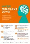 2015 창의융합수학능력 인증시험 포스터
