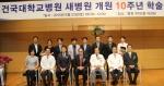 건국대병원가 22일 새 병원 개원 10주년 기념 학술 심포지엄을 열고 다양한 의료 연구 주제발표를 통해 연구중심병원을 향한 연구역량을 선보였다