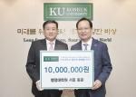 건국대 행정대학원 서홍 동문(08)이 행정대학원 장학기금으로 1000만원을 기부했다
