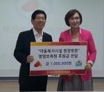 한국보건복지인력개발원 임‧직원이 우수리 기금을 영명보육원에 후원금으로 전달했다