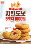 버거킹이 도넛 모양의 매콤하고 바삭한 치킨 사이드 메뉴 치킨도넛 5조각을 1000원에 판매하는 행사를 진행한다