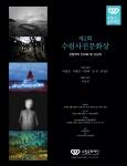 제2회 수림사진문화상 시상식 및 전시회가 9월 16일 한벽원갤러리에서 열린다