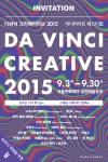 다빈치 크리에이티브 2015 초대장