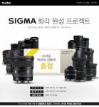 세기P&C가 시그마 렌즈 17종 제품을 대상으로 SIGMA 화각 완성 프로젝트 이벤트를 진행한다