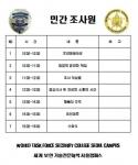 민간조사원사립탐정 교육 진행일정