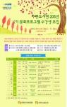수봉도서관 2015년 2기 문화프로그램 수강생 모집