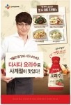 CJ제일제당 다시다 요리수 성시경 포스터