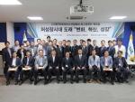 한국HR서비스산업협회는 지난 8월 26~27일 양일간 경기도 용인 한화리조트에서 변화, 혁신, 성장을 주제로 HR서비스기업 최고경영자 워크숍을 개최했다