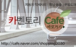 카벤토리가 오는 9월 1일 자동차 튜닝 전문 카페 다이 팩토리를 오픈한다