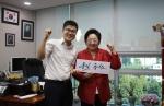 김을동 의원과 신대경 대표