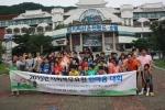 한국보건복지인력개발원 광주사회복무교육센터에서 사랑의 공부방 대상자인 청소년 가족들과 늦 여름 온천 나들이를 다녀왔다.