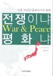 전쟁이냐 평화냐