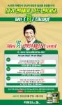한국 코와주식회사가 We(胃) Okay We(胃) 편한세상 설문 이벤트를 진행한다