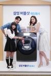 삼성전자가 세계 최초 도어에 창문을 낸 드럼세탁기 삼성 버블샷 애드워시를 출시했다