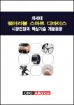 차세대 웨어러블 스마트 디바이스 시장전망과 핵심기술 개발동향 표지