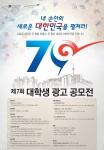 제7회 대학생 광고 공모전 공식 포스터