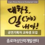 공연기획자 양성과정 교육생 모집 포스터