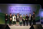 한국어린이집총연합회 가정분과위원회가 2015년 가정어린이집 보육인대회를 개최했다