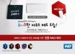 WD 코리아가 WD Red 출시 3주년 기념으로 온라인에서 WD Red 구매하는 고객들을 대상, 1,000개 한정수량으로 WD Red 마우스패드 증정 행사를 진행한다.