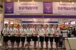 한국관광대학교 항공서비스과가 항공객실승무원 체험을 실시했다