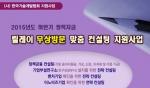 한국기술개발협회가 2015년도 하반기 정책자금 릴레이 무상방문 맞춤 컨설팅 지원 사업을 공고했다