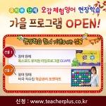 이퍼블릭이 유치원과 어린이집 현장학습을 위한 오감체험 영어 프로그램 가을 과정을 모집한다