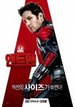 영화 앤트맨 포스터