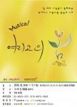뮤지컬 여리고의 봄 포스터