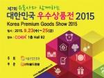 제7회 대한민국 우수상품전 2015가 9월 23일부터 코엑스에서 개최된다
