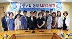 서울특별시 서부교육지원청 안명수 교육장 외 관계자, 협약기관 대표단