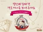 헬로키티아일랜드가 7일부터 12월 31일까지 펼치는 Find your Hello Kitty 프로젝트