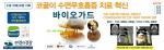 바이오가드가 대한민국 기술혁신 Top10 선정돼 코엑스에 전시된다