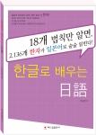 한글로 배우는 일본어 표지