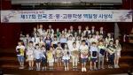 제17회 전국 초·중·고등학생 백일장 시상식 모습