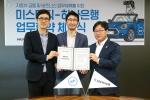 미스터픽과 하나은행이 자동차 및 금융사업에 대한 업무제휴 협약을 체결했다