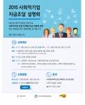 한국마이크로크레디트 신나는조합이 사회적기업 대상 자금 조달에 관한 설명회를 실시한다