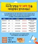 나눔로또가 2015년 9월 미수령 당첨금 이벤트를 실시한다