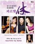 콰르텟 휴가 홍지연의 진행과 해설로 9월 13일 세종문화회관 체임버홀에서 연주회를 갖는다.